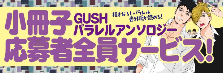 2016秋 GUSH&GUSH COMICSフェア