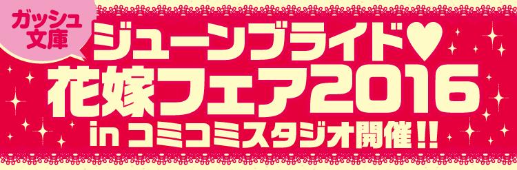 ガッシュ文庫ジューンブライドinコミコミスタジオのお知らせ