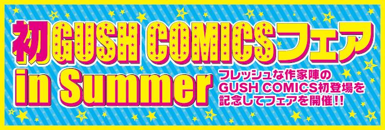 初GUSH COMICSフェア in Summer