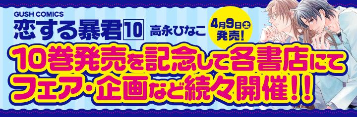 恋する暴君10関連広告バナー
