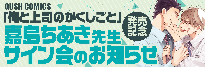 嘉島ちあき先生サイン会広告バナー