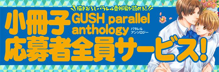 2016年春GUSH&GUSHCOMICSフェア広告バナー