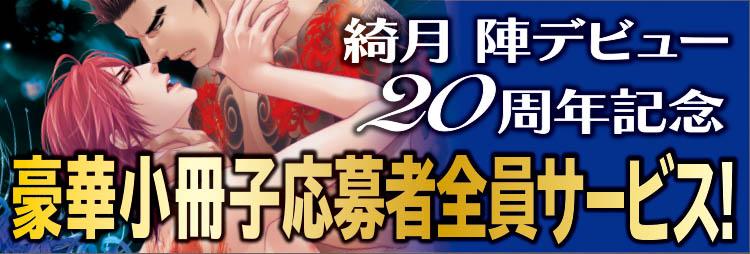 綺月陣20周年記念全サ広告バナー